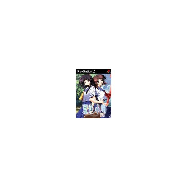 夏色小町【一日千夏】 [PS2]の画像