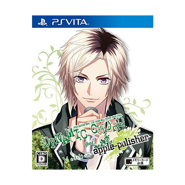 (PSVita) DYNAMIC CHORD feat.apple-polisher V edition (管理番号:421308)|collectionmall