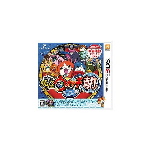 (3DS) 妖怪ウォッチ2 真打(メダルなし)  (管理:410462)|collectionmall
