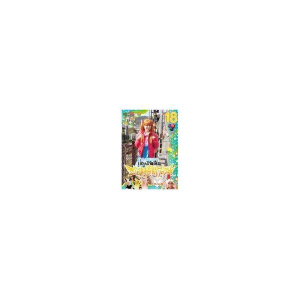 ロケみつ 〜 ロケ×ロケ×ロケ〜桜 稲垣早希の西日本横断ブログ旅18 ニワトリの巻 (DVD)(管理:186973)|collectionmall