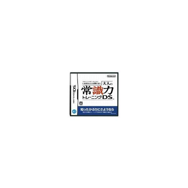 監修 日本常識力検定協会 いまさら人には聞けない 大人の常識力トレーニングDS [DS]の画像