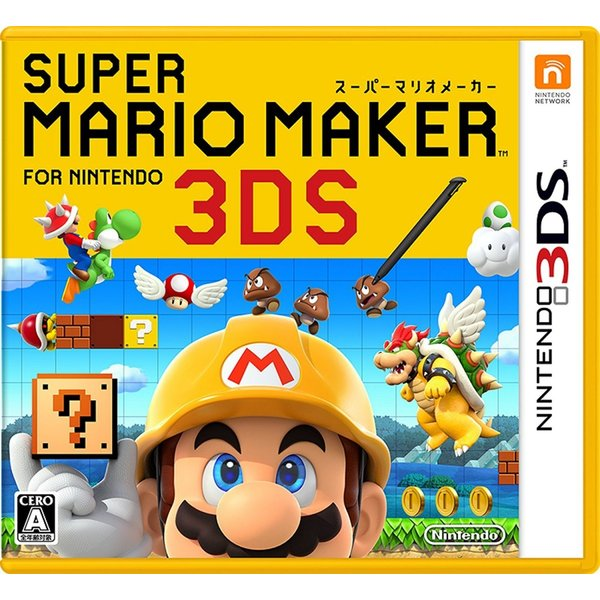 (3DS) スーパーマリオメーカー for ニンテンドー3DS (管理:410693)|collectionmall