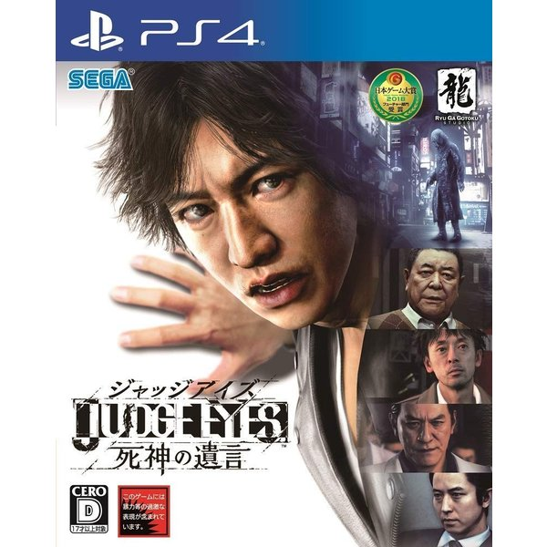 (PS4) JUDGE EYES (ジャッジ アイズ) :死神の遺言  (管理番号:406121)|collectionmall