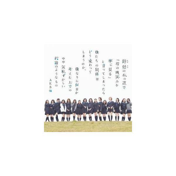 (CD)鈴懸(すずかけ)の木の道で「君の微笑みを夢に見る」と言ってしまったら僕たちの関係はどう変わってしまうのか…(管理:528159) collectionmall