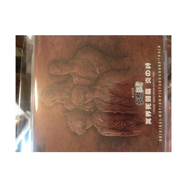 (CD)幽遊白書 冥界死闘篇 炎の絆 サウンドトラック / サントラ (管理:531976)|collectionmall