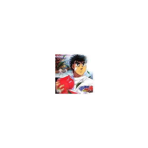 はじめの一歩 VOL.1 (DVD) (2001) 喜安浩平; 小山力也; 内海賢二; 関智一; 高木渉; 森川ジョージ (管理:31724)|collectionmall