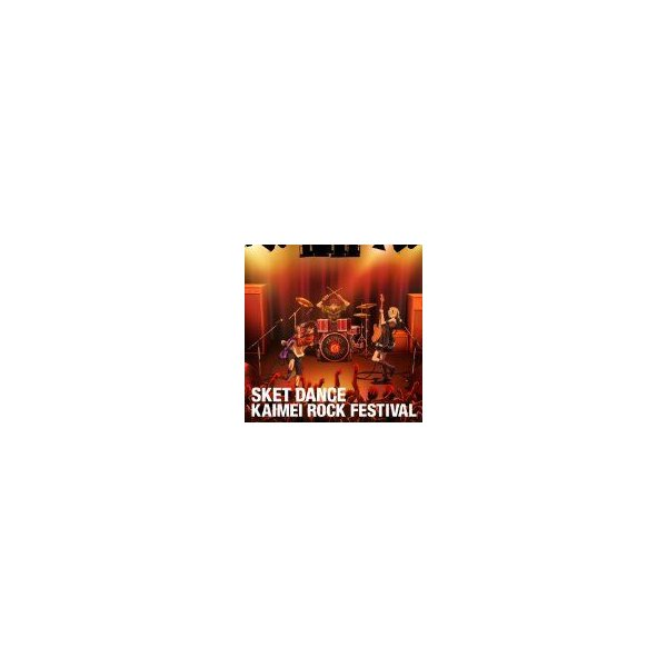 (CD)SKET DANCE カイメイ・ロック・フェスティバル / TVサントラ; オムニバス (管理:518041)|collectionmall