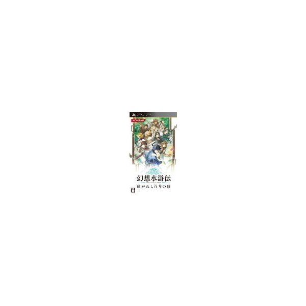 (PSP) 幻想水滸伝 紡がれし百年の時 (管理:390917) collectionmall