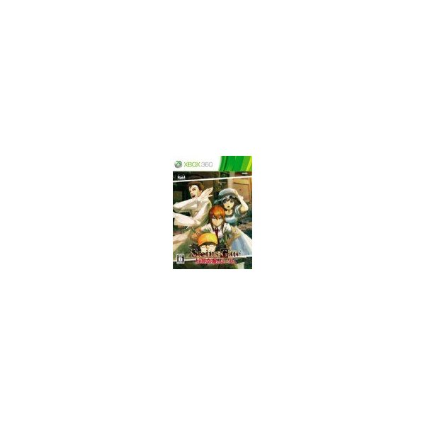 (XBOX360) STEINS;GATE(シュタインズ・ゲート)  比翼恋理のだーりん(初回限定版) (管理:111703) collectionmall