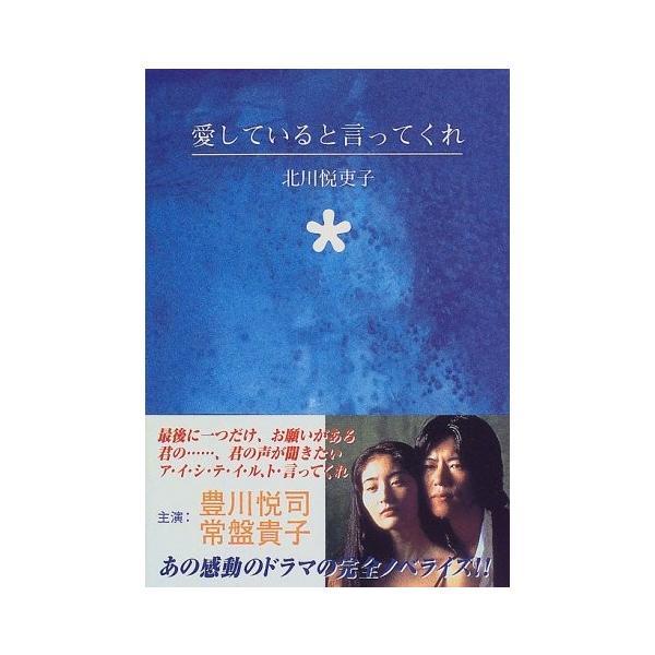 (文庫)愛していると言ってくれ (角川文庫)/北川 悦吏子(管理:806034)|collectionmall