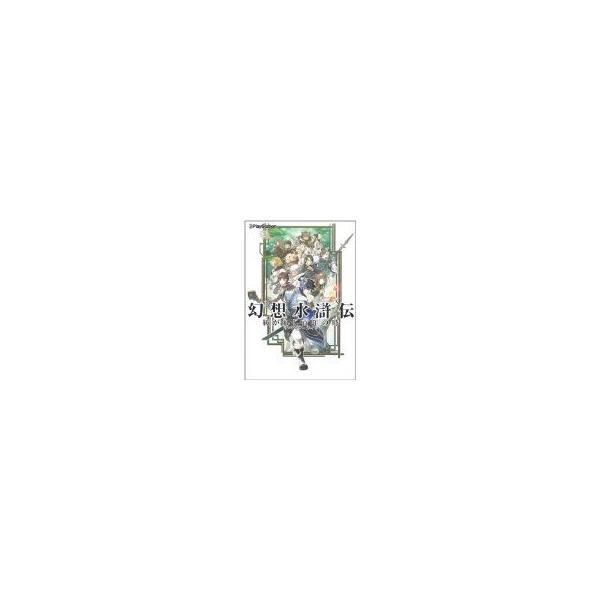 幻想水滸伝 紡がれし百年の時 ザ・マスターガイド [単行本] by 電撃プレイステーション編集部 [管理:95134]|collectionmall