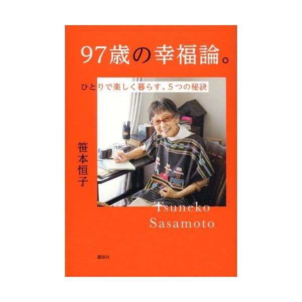 (単行本)97歳の幸福論。ひとりで楽しく暮らす、5つの秘訣/笹本 恒子 (著)講談社 (管理:792517) collectionmall