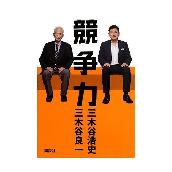 (単行本)競争力/三木谷 浩史 (著)/講談社 (管理:792622)|collectionmall