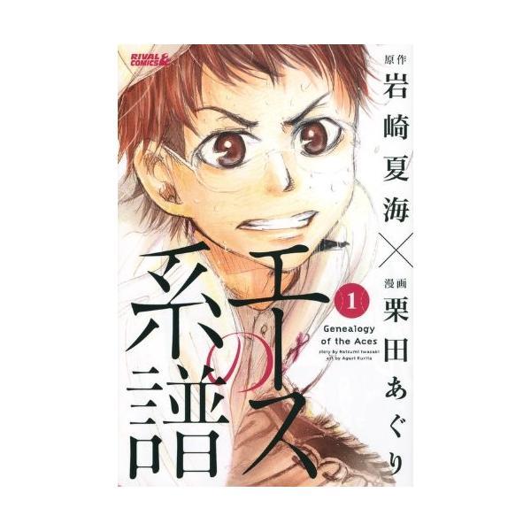 (少年コミック)エースの系譜1 (ライバルKC)/栗田 あぐり|collectionmall