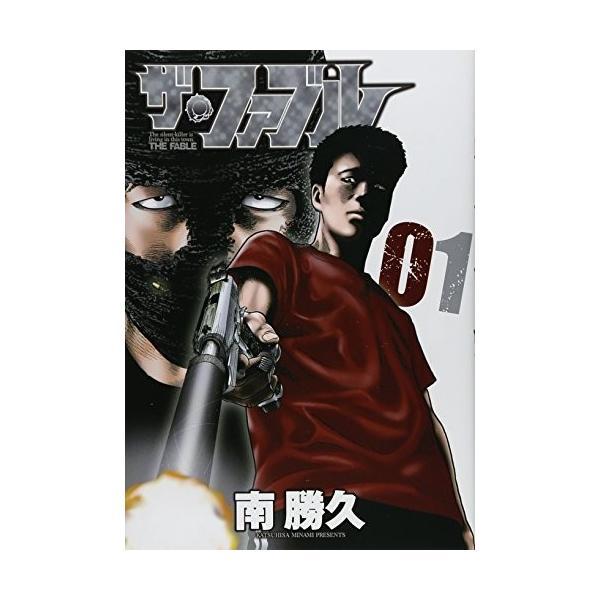 (青年コミック)ザ・ファブル 1 (ヤンマガKCスペシャル)/南 勝久(管理:781639)|collectionmall
