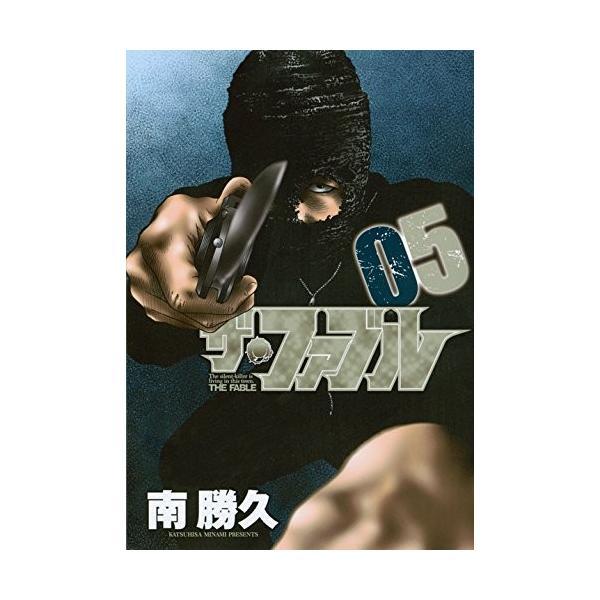 (青年コミック)ザ・ファブル 5 (ヤンマガKCスペシャル)/南 勝久(管理:781643)|collectionmall