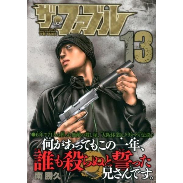 (青年コミック)ザ・ファブル 13(ヤンマガKCスペシャル)(管理:781651)|collectionmall