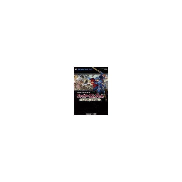 ファイアーエムブレム 新・紋章の謎?光と影の英雄? (ワンダーライフスペシャル NINTENDO DS任天堂公式ガイドブック) (ムック)byインテリ... (管理:94639) collectionmall