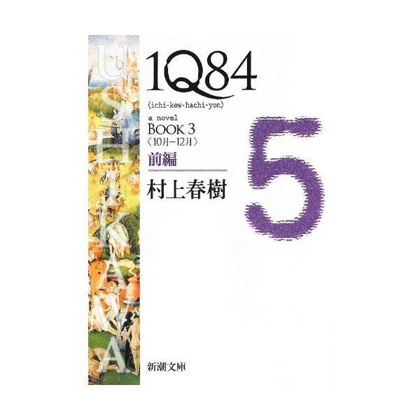(文庫)1Q84〈BOOK3〉10月‐12月〈前編〉 (新潮文庫)/村上 春樹 /新潮社 (管理:793767)|collectionmall