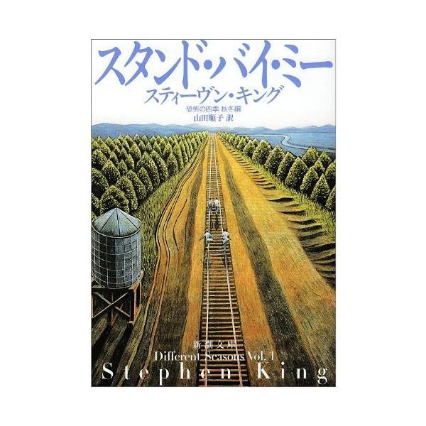 (文庫)スタンド・バイ・ミー改版/スティーヴン・キング(管理:808956)|collectionmall