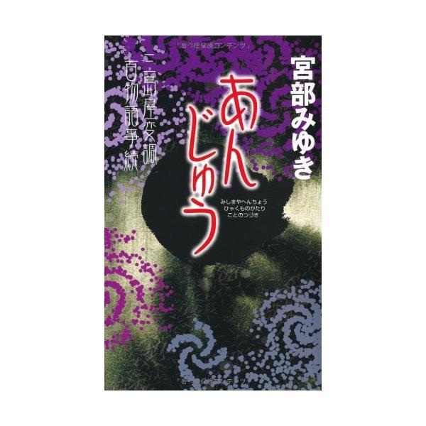 (新書)あんじゅう/宮部みゆき/新人物往来社(管理:798810)|collectionmall