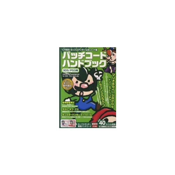 CYBERセーブエディター公式コード集パッチコードハンドブック 3DS/PS3用(管理:95783) collectionmall