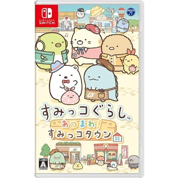 (Switch) すみっコぐらし あつまれ!すみっコタウン (管理:N381683)|collectionmall