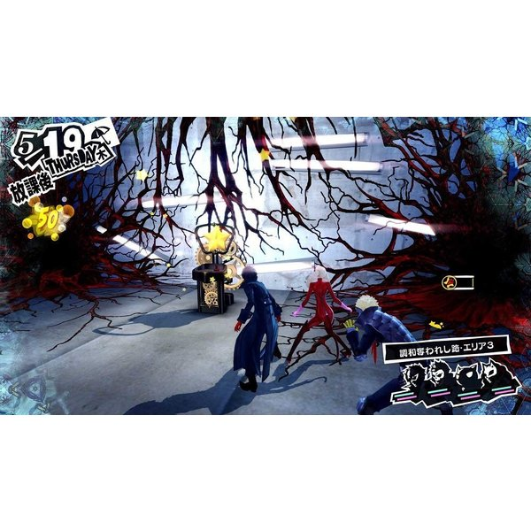 (PS4)ペルソナ5 ザ・ロイヤル(管理:406429)|collectionmall|04
