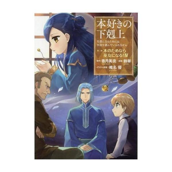 (青年B6コミック)4)本好きの下剋上〜第二部本のためなら巫女になる (管理J0569)