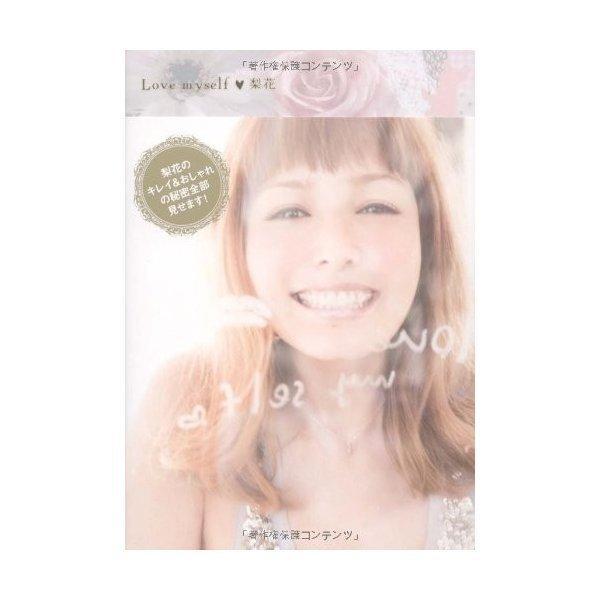 (単行本)Love myself 梨花/梨花(管理:97291)|collectionmallshingu