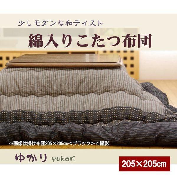 しじら こたつ厚掛け布団単品 『ゆかり』  205×205cm