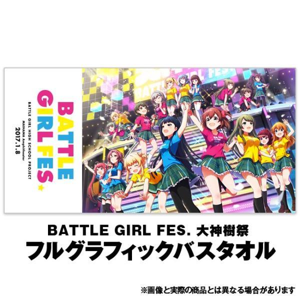 BATTLE GIRL FES. 大神樹祭 フルグラフィックバスタオル