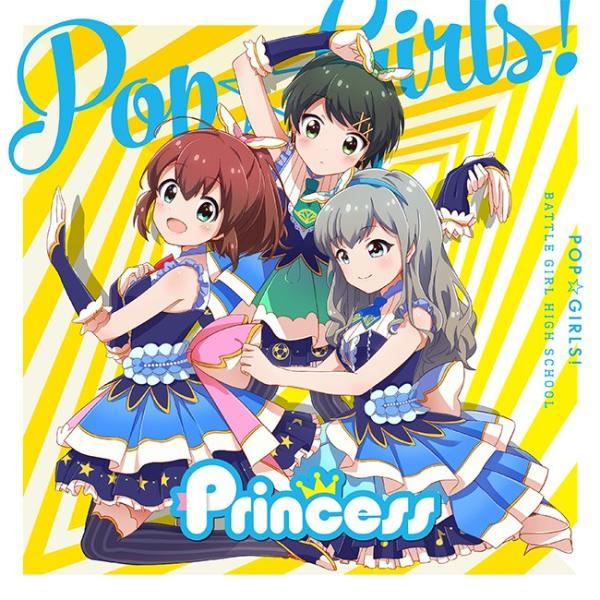 【予約商品】Single 「Pop☆Girls! / Unlock」(限定特典付)【9月2日以降配送予定】