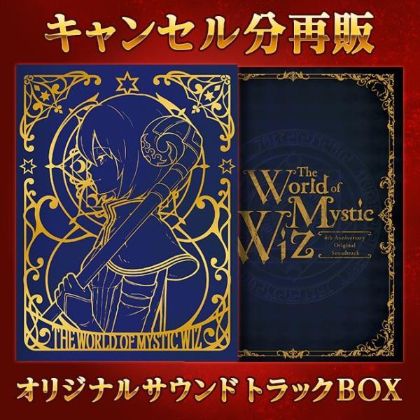 【予約商品】魔法使いと黒猫のウィズ 4th Anniversary Original Soundtrack 【8月30日出荷予定】