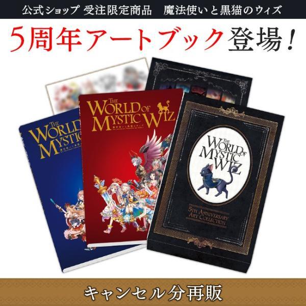 【キャンセル分再販】魔法使いと黒猫のウィズ 5th Anniversary Art Collection