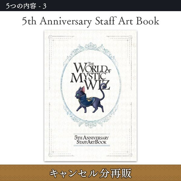 【受注予約】魔法使いと黒猫のウィズ 5th Anniversary Art Collection【2018年7月発売】|colopl-store|04