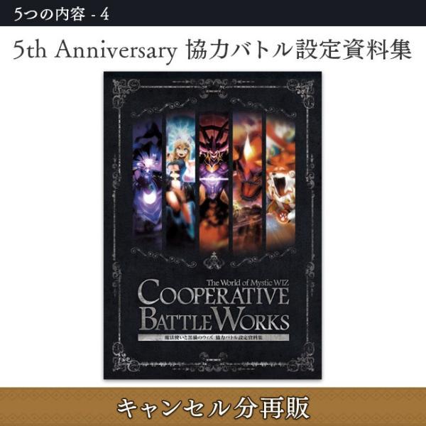 【受注予約】魔法使いと黒猫のウィズ 5th Anniversary Art Collection【2018年7月発売】|colopl-store|05
