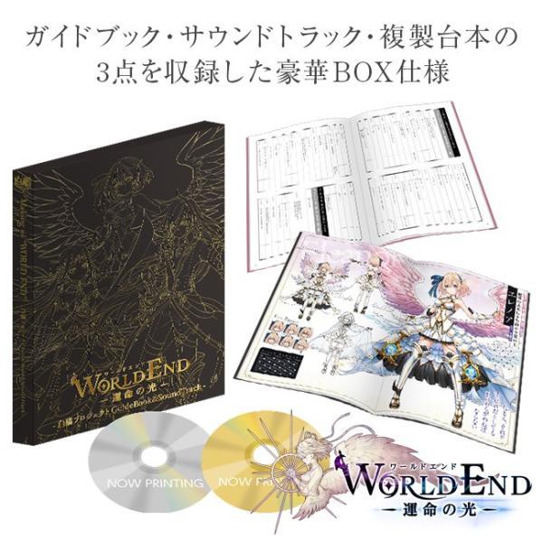 """【キャンセル分再販】Making of """"WORLD END"""" -白猫プロジェクト Guidebook&Soundtrack-"""