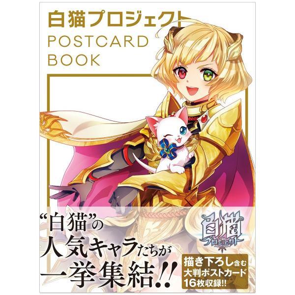 【公式ショップ限定特典付】白猫プロジェクト POSTCARD BOOK|colopl-store