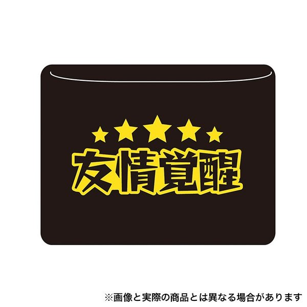「友情覚醒」リストバンド ブラック|colopl-store