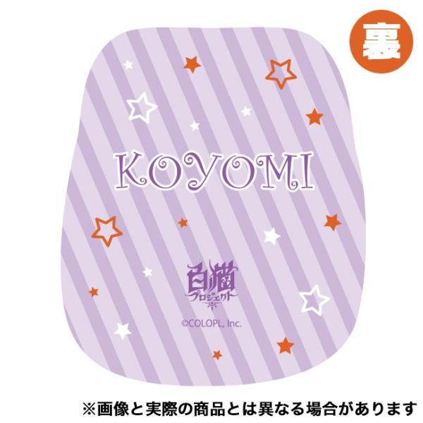 キャラクタークッション コヨミ|colopl-store|03