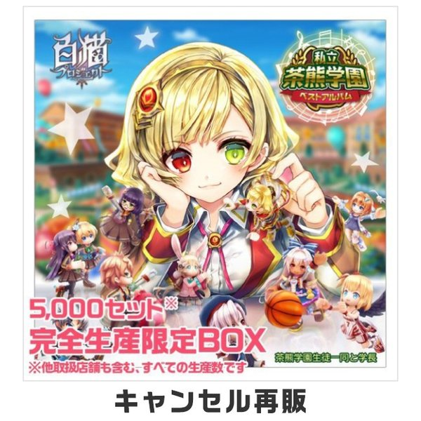 私立茶熊学園ベストアルバム 【完全生産限定BOX】|colopl-store