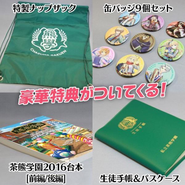 私立茶熊学園ベストアルバム 【完全生産限定BOX】|colopl-store|02