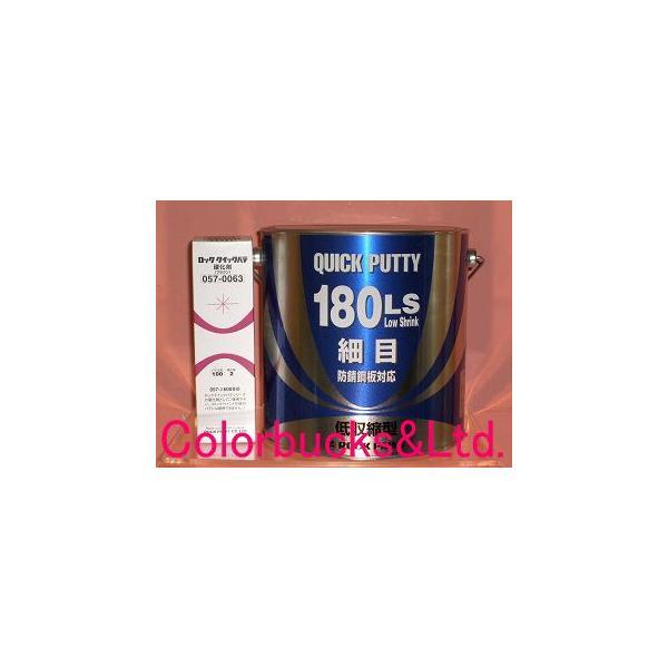 【硬化剤付セット】ロッククイックパテ180LS 主剤3.5kg+硬化剤80g [057-0680-02][057-0063](クイックポリパテ 鈑金パテ板金パテ) ロックペイント|colorbucks