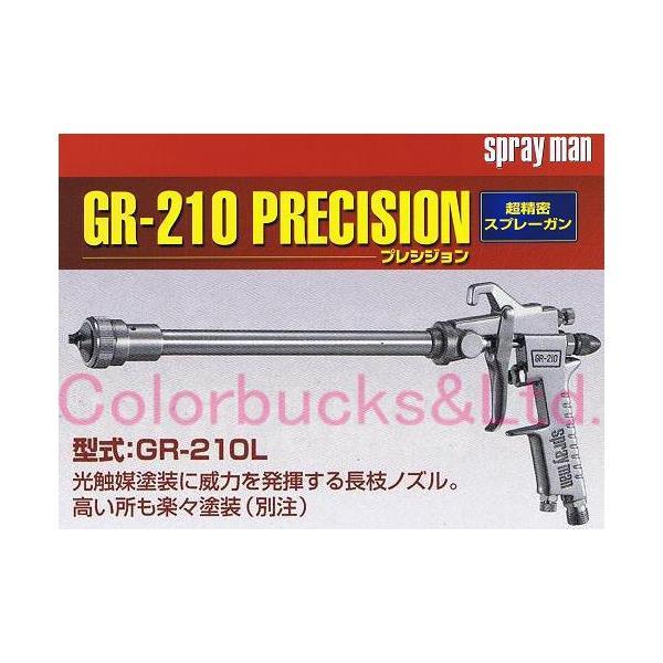 恵宏 GR-210PRECISION(本体のみ) 超精密スプレーガン長柄(ロングノズル) GR-210L