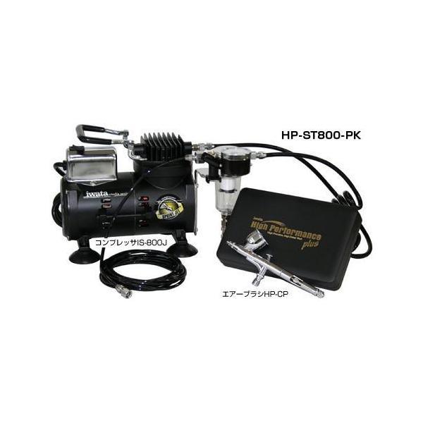 【ご予約注文商品】 HP-ST800-PK アネスト岩田 エアーブラシ スタンダードキット