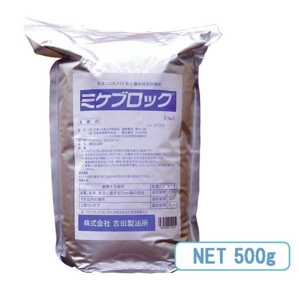 シロアリ  予防駆除剤 ミケブロック 土壌処理用 500g 顆粒 100倍希釈型 吉田製油所 【小分け】