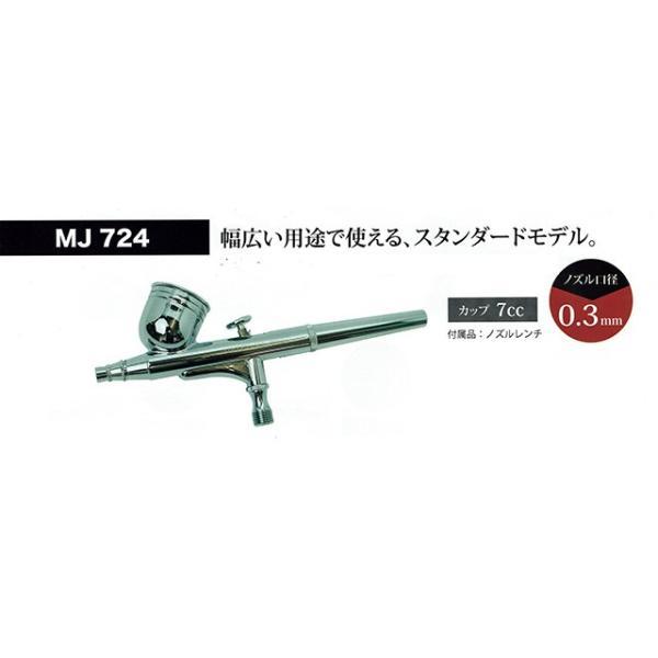 Airtex エアブラシ MJ724 0.3mm 7cc エアテックス