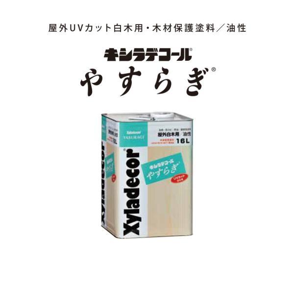 キシラデコール やすらぎ 16L キシラデ 白木用(クリアー) 大阪ガスケミカル