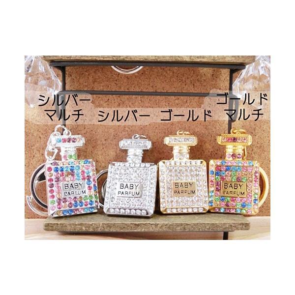 キラキラ♪パフュームボトルバッグチャーム/キーホルダー♪BAGチャーム/香水瓶デザイン